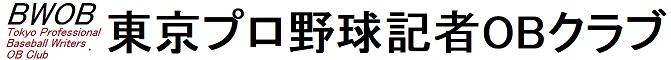 東京プロ野球記者OBクラブ